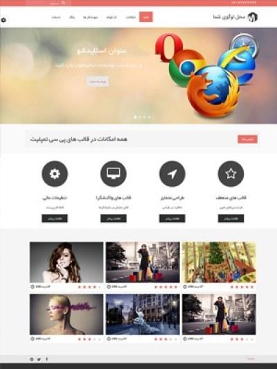 تصویر طراحی وب سایت کد 151