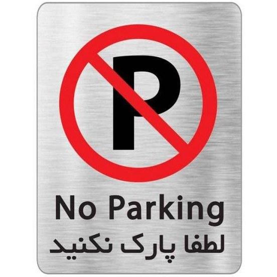 تصویر تابلو نشانگر آرسی طرح پارک ممنوع کد 656