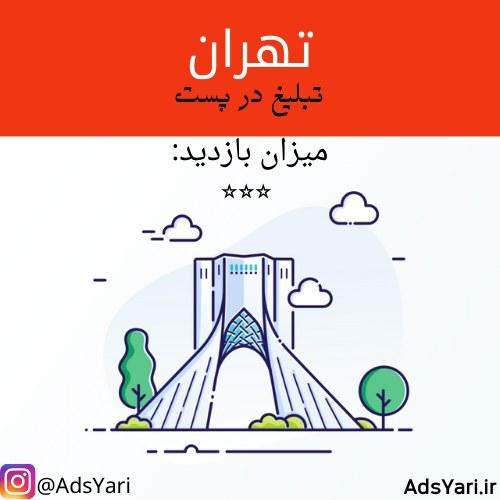 تبلیغات اینستاگرامی استان تهران 🗺 (پست)  میزان بازدید: ⭐️⭐️⭐️