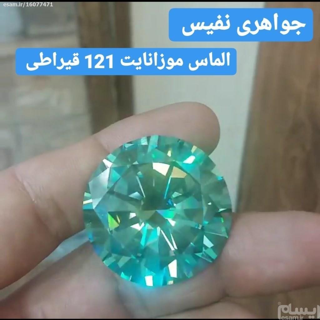 الماس موزانایت اصیل 121 قیراطی بیهمتا