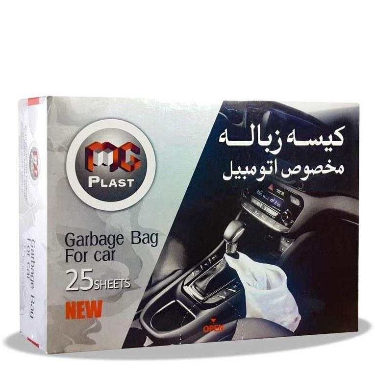 کیسه زباله یکبار مصرف خودرو ام جی پلاست MG Plast