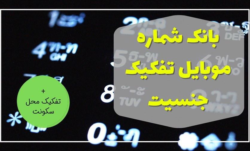 تصویر بانک شماره موبایل {تفکیک جنسیت+محل سکونت}: 1.6میلیون شماره موبایل