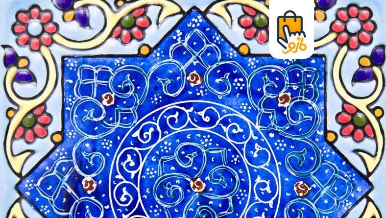 تصویر کاشی و سرامیک تزئینی ایرانی 6234