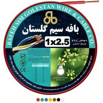 تصویر سیم 2.5 افشان بافه سیم گلستان