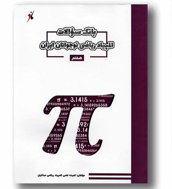 تصویر بانک سوالات المپیاد ریاضی نوجوانان ایران  هفتم