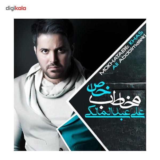 img آلبوم موسیقی مخاطب خاص - علی عبدالمالکی Donyaye Honar Mokhatabe Khaas Vocal Music Audio Content