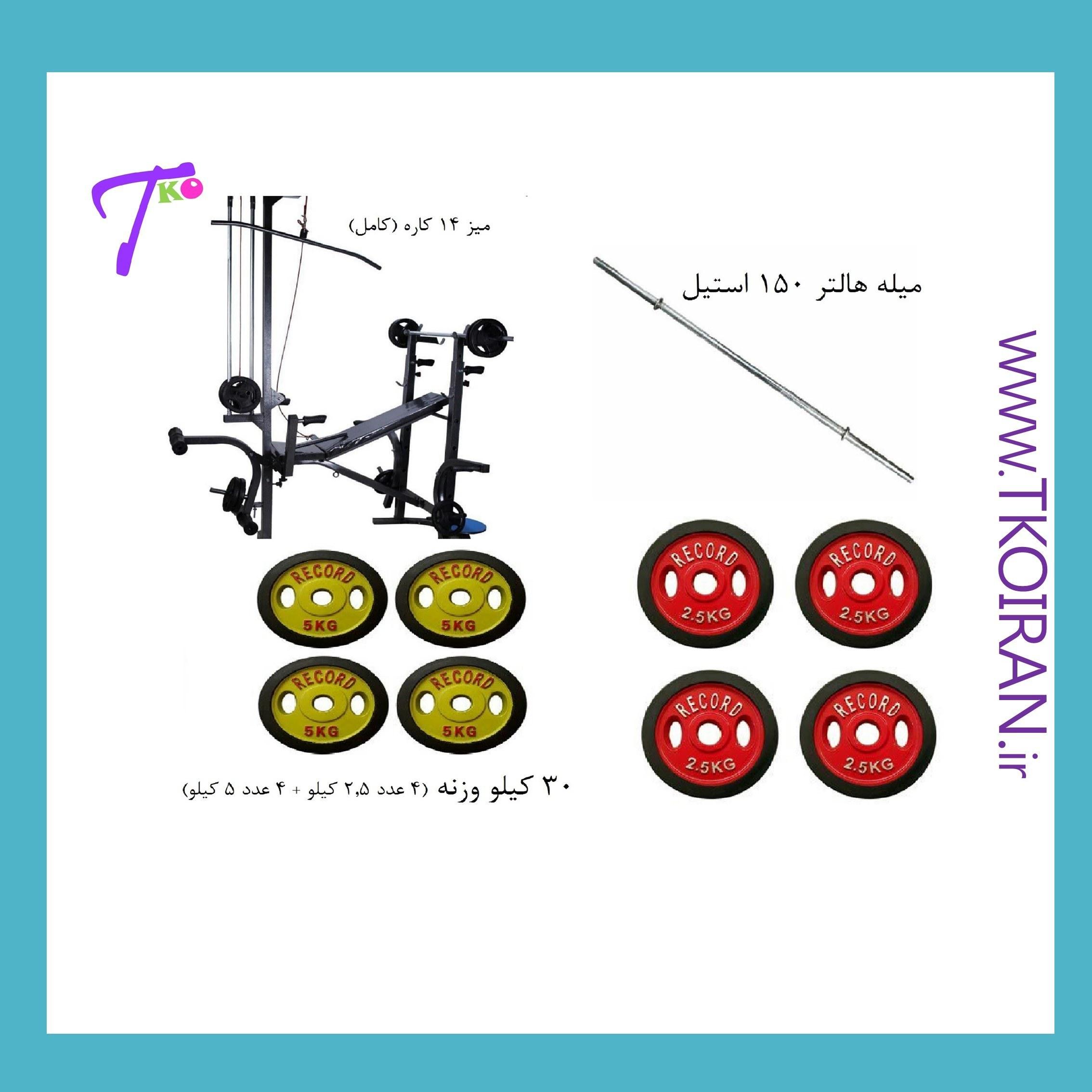 پکیج بدنسازی تکو 14 (میز 14کاره+میله هالتر+30کیلو وزنه)