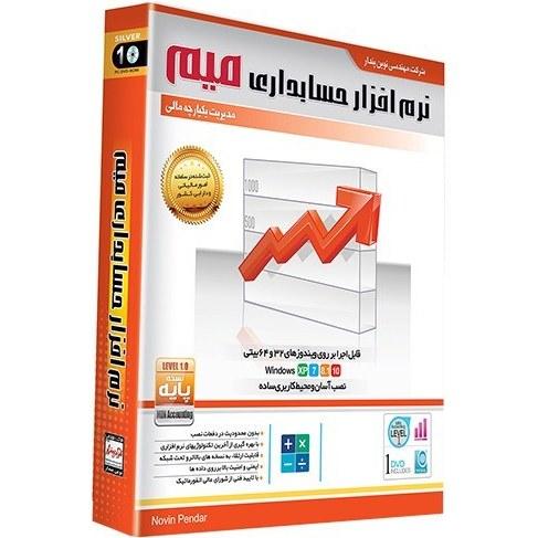 تصویر نرم افزار حسابداری میم نسخه پایه نشر نوین پندار Mim Basic Version Novin Pendar Accounting Software