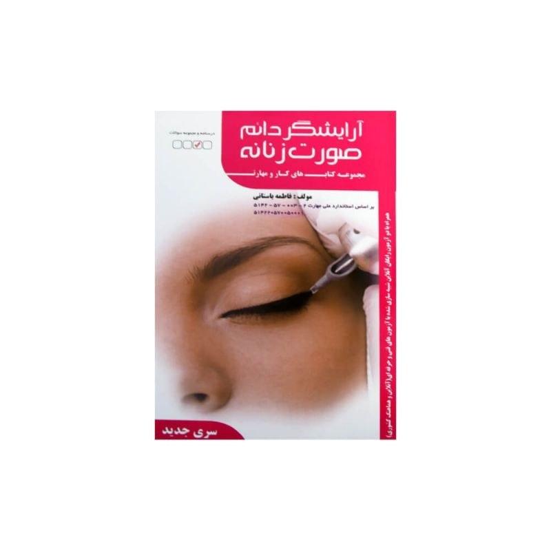 کتاب تست آرایشگر دائم صورت زنانه انتشارات ظهور فن