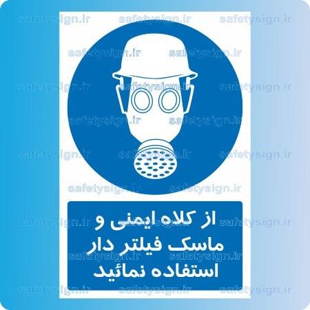 ۱۱۷۱-از کلاه ایمنی و ماسک فیلتر دار استفاده نمائید