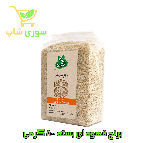 تصویر برنج قهوه ای ارگانیک آبگینه بسته 800 گرمی
