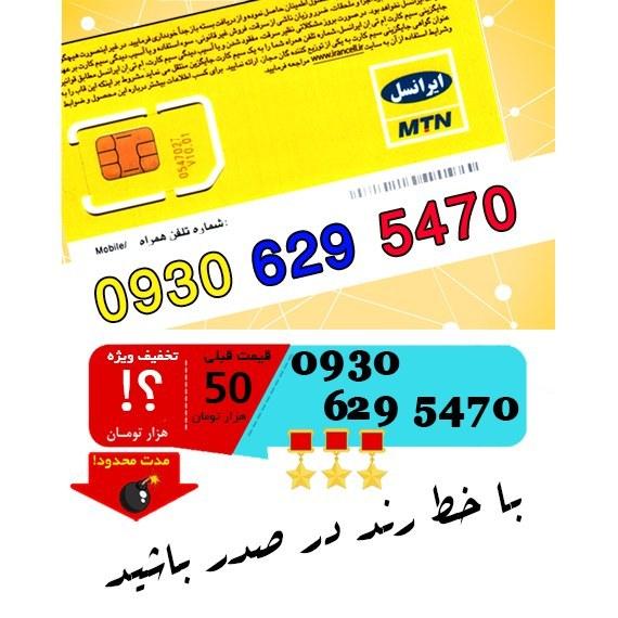 سیم کارت اعتباری ایرانسل 09306295470
