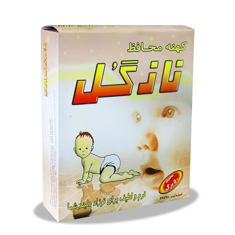 محافظ کهنه کودک نازگل NazGol Baby's Cover Diaper