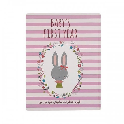 تصویر آلبوم خاطرات سال های کودکی من طرح خرگوش