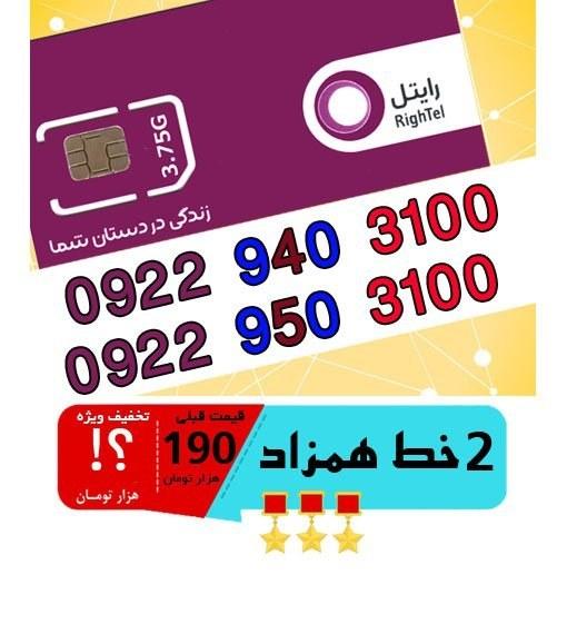 تصویر پک 2 عدد سیم کارت مشابه و همزاد رند رایتل اعتباری 09229403100_09229503100