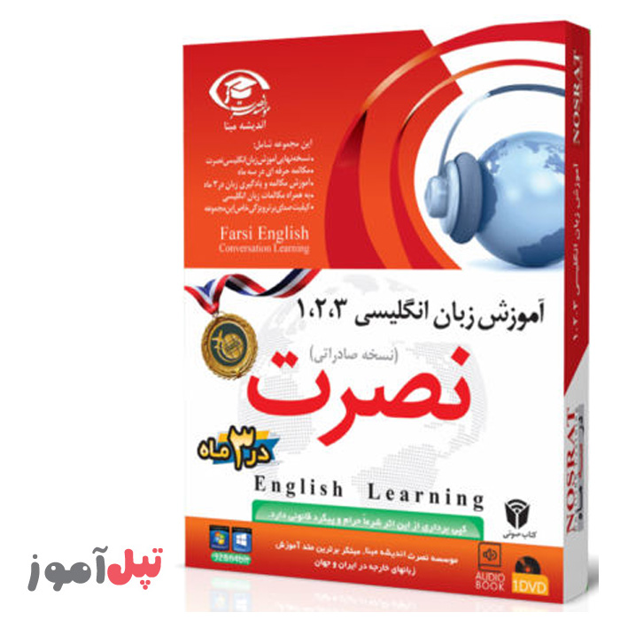 آموزش زبان انگلیسی نصرت صادراتی