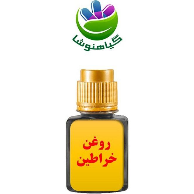 تصویر روغن خراطین