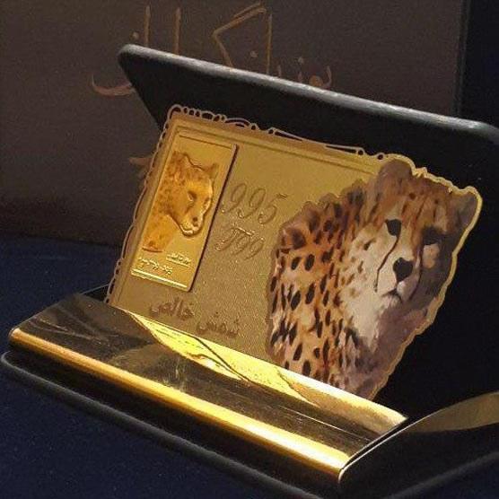 شمش طلای رنگی یوز پلنگ ایرانی |