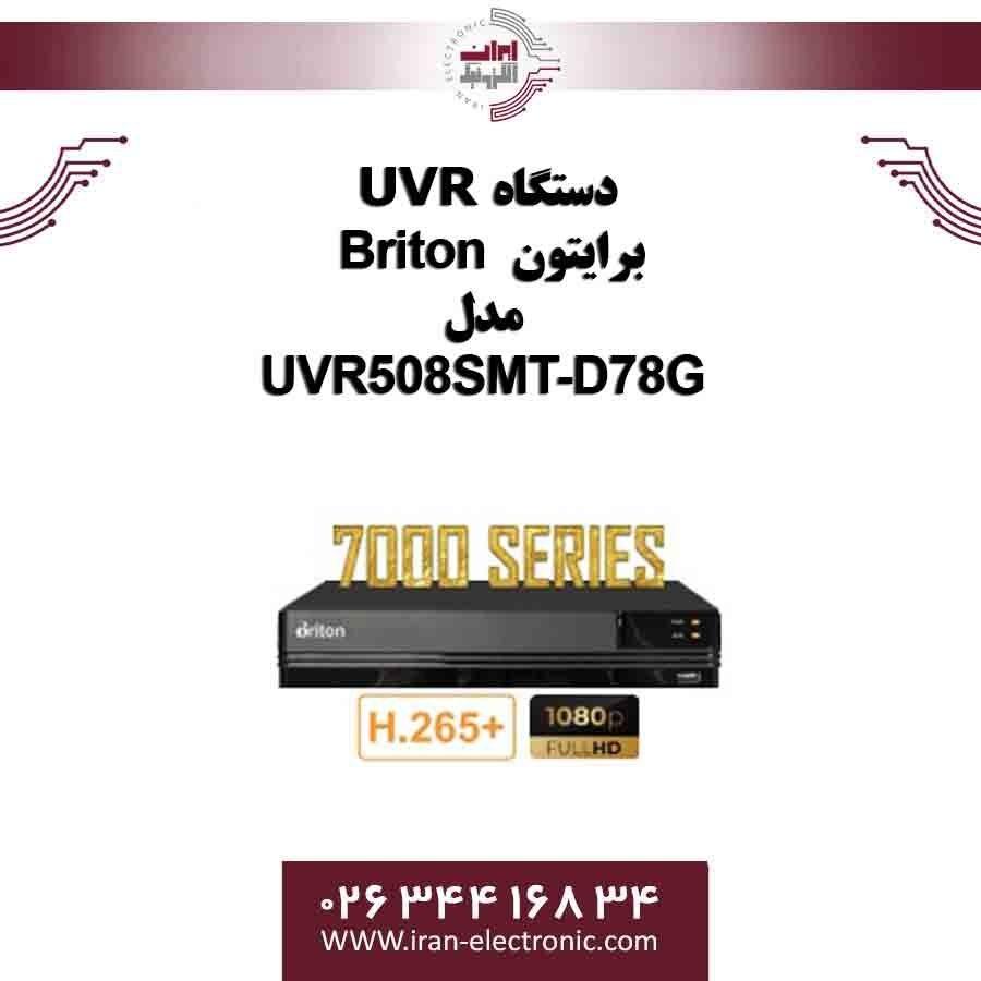 تصویر دستگاه UVR برایتون 8کانال مدل Briton UVR508SMT-D78G