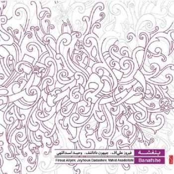 آلبوم موسیقی بنفشه  اثر فروز علی اف |