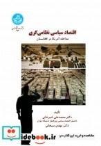 اقتصاد سیاسی نظامی گری مداخله آمریکا در افغانستان 3540