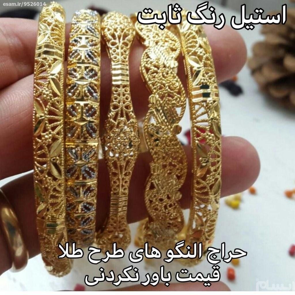 دقیقا ساخته شده از طرح طلای واقعی -   النگو های طرح طلا - رنگ ثابت