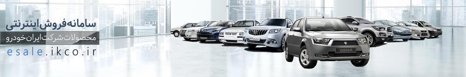 تصویر ثبت سفارش تضمینی ماشین در سایت ایران خودرو
