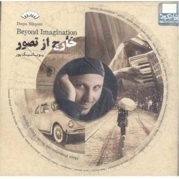 آلبوم موسیقی خارج از تصور اثر پویا نیک پور  