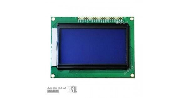 تصویر LCD گرافیکی 64*128 آبی