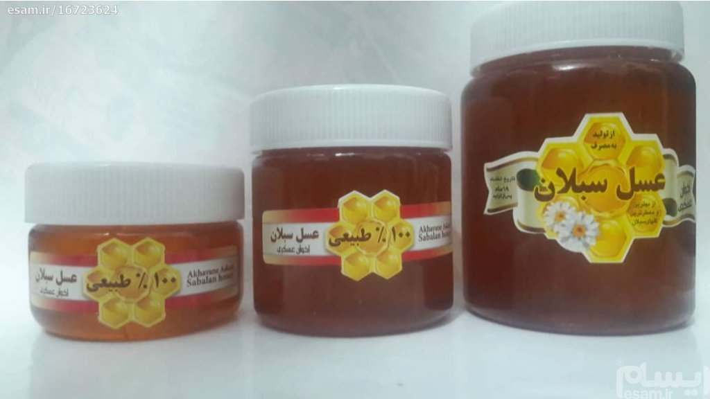 عسل طبیعی سبلان(دیابتی) |