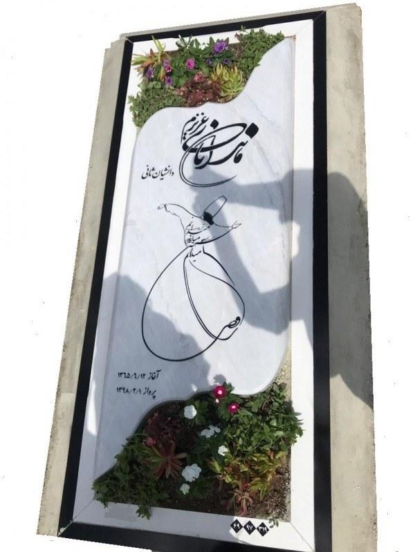 سنگ قبر ازنا کد 7
