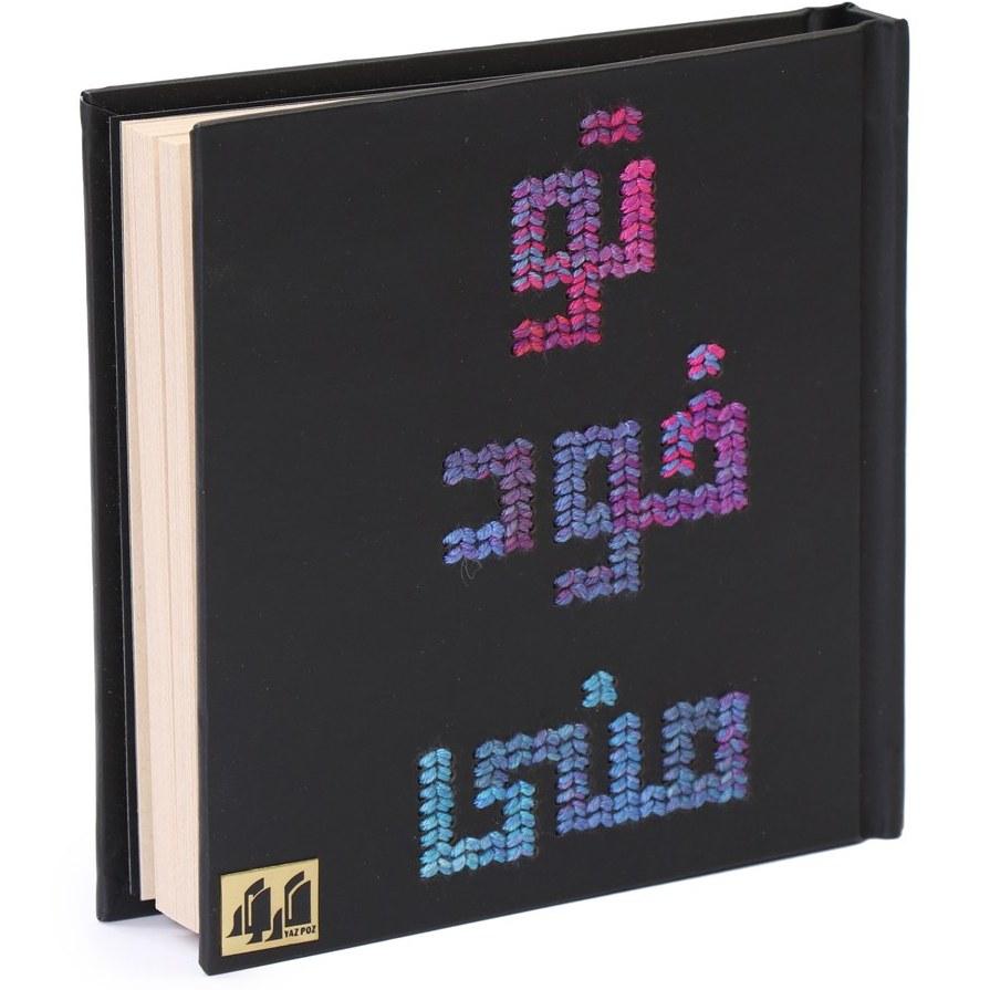 دفتر فانتزی کد 6 |