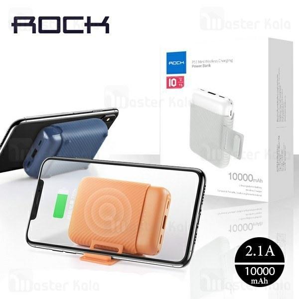 پاوربانک وایرلس 10000 راک Rock W1063 P51 Mini Power Bank دارای کیف و استند