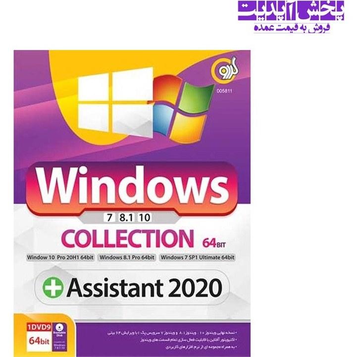 تصویر Windows Collection + Assistant 2020 Vol.8 ویندوز کالکشن 2020 (64 بیتی)