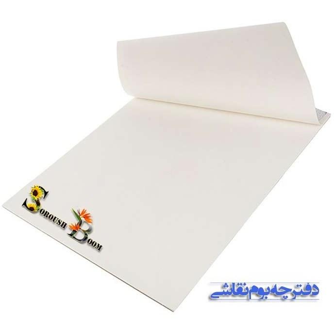 دفترچه بوم نقاشی