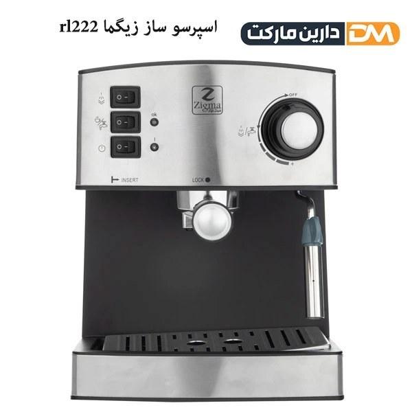 تصویر اسپرسوساز زیگما مدل rl-222 Zigma rl-222 Espresso Maker