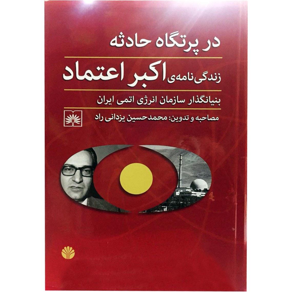 کتاب در پرتگاه حادثه اثر محمدحسین یزدانیراد