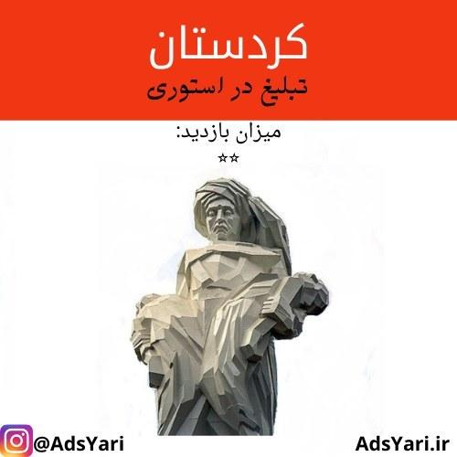 تبلیغات اینستاگرام استان کردستان 🗺 ( استوری ) میزان بازدید: ⭐️⭐️