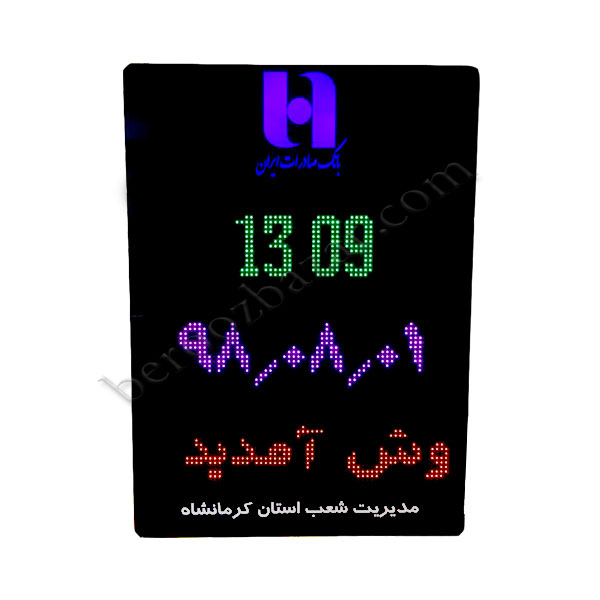 تصویر ساعت و تقویم دیجیتال اداری بانکی SANOI