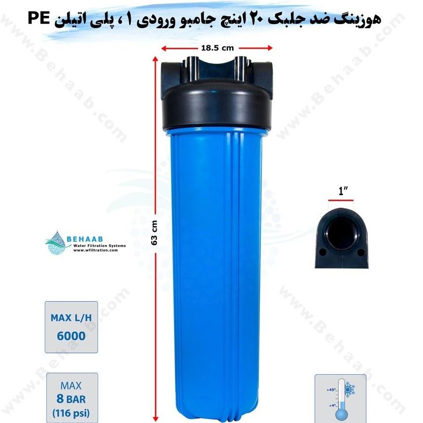 تصویر هوزینگ 20 اینچ جامبو ورودی 1 اینچ معصومی Water Filter Housing 20 inch Jumbo with 1 inch input Masoumi