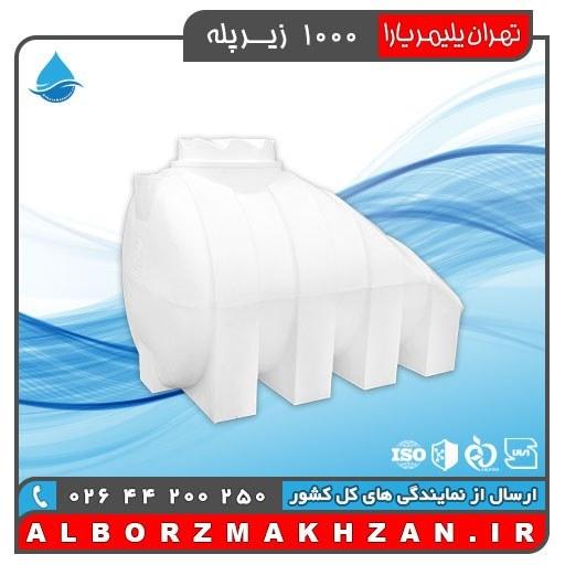 تصویر مخزن آب 1000 لیتری زیرپله سه لایه آنتی باکتریال تهران پلیمر یارا