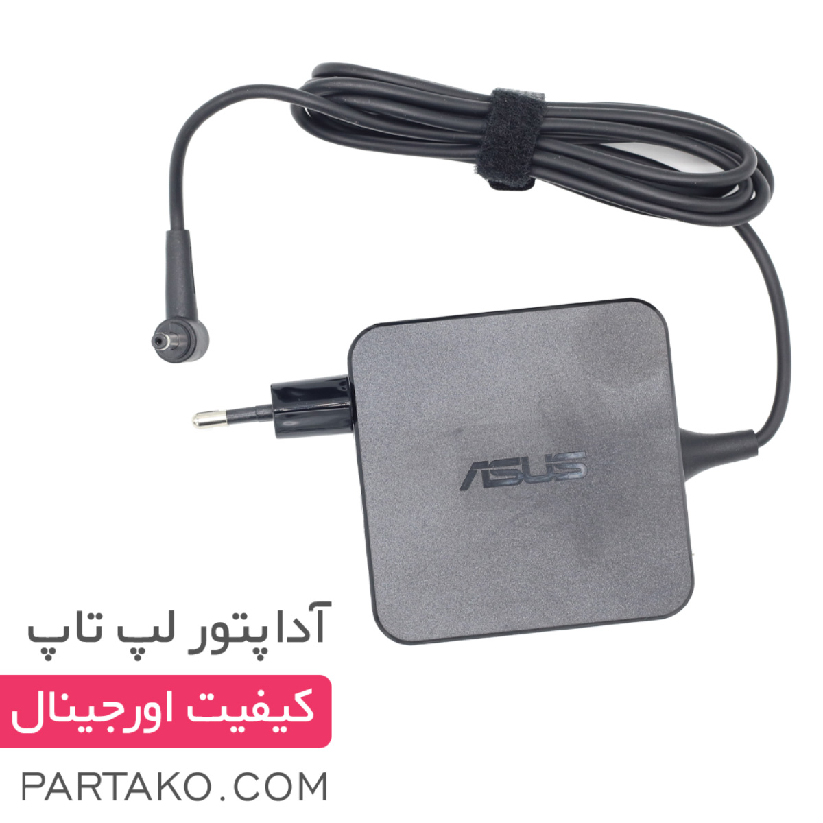 image شارژر لپ تاپ ایسوس 19 ولت 3.42 آمپر ADP-65AW A | ADAPTER ASUS 19V 3.42A