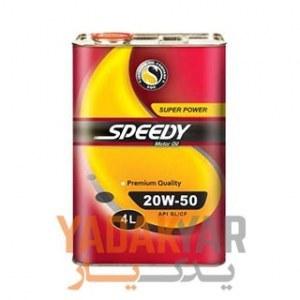 روغن موتور خودرو اسپیدی مدل Super Power 20W-50 حجم 4 لیتر
