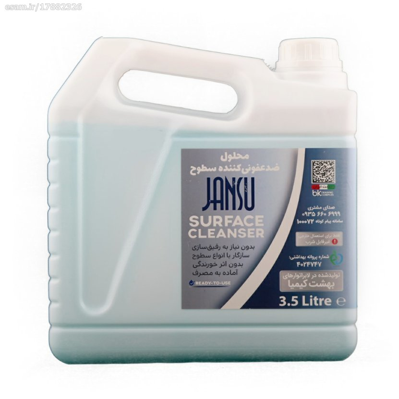 محلول ضدعفونی کننده سطوح یارانه ای 3/5 لیتری