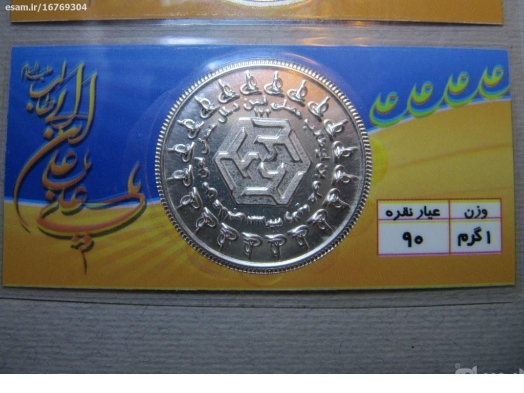 سکه نقره پارسیان