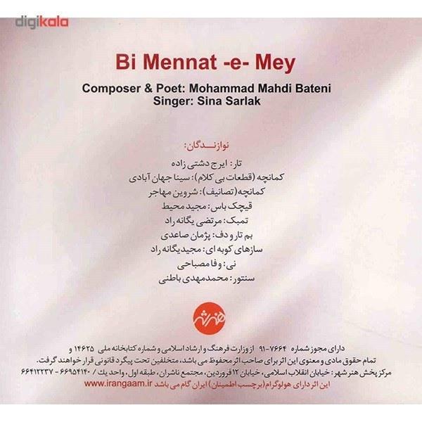 img آلبوم موسیقی بی منت می  - سینا سرلک
