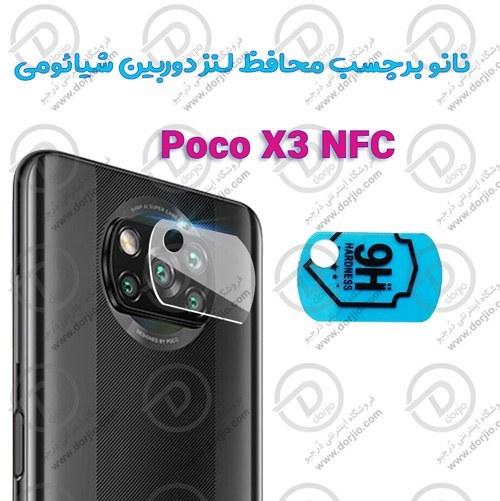 تصویر نانو برچسب محافظ لنز دوربین شیائومی Poco X3 NFC