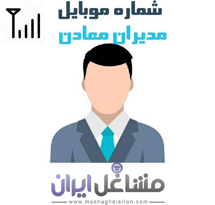 تصویر شماره موبایل مدیران معادن