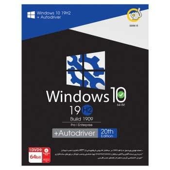 سیستم عامل Windows 10 + Autodriver نشر گردو |