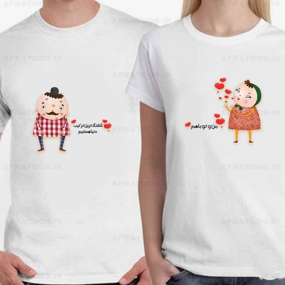 تصویر ست تی شرت دو نفره عاشقانه طرح «من و تو باهم قشنگترین ترکیب دنیا هستیم»